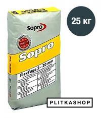 Эластичная широкая затирка 3-20 мм Sopro FL 626 25кг 0