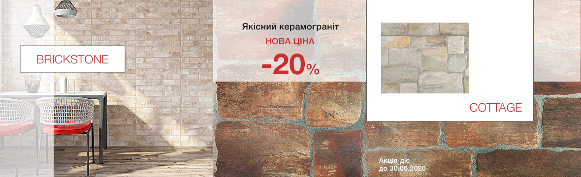 Знижка -20% Cottage Brickstone